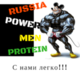 Russia Power Men Protein