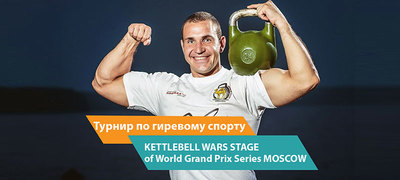 Турнир по гиревому спорту KETTLEBELL WARS STAGE of World Grand Prix Series MOSCOW